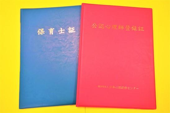 心理師と保育士の資格証明書
