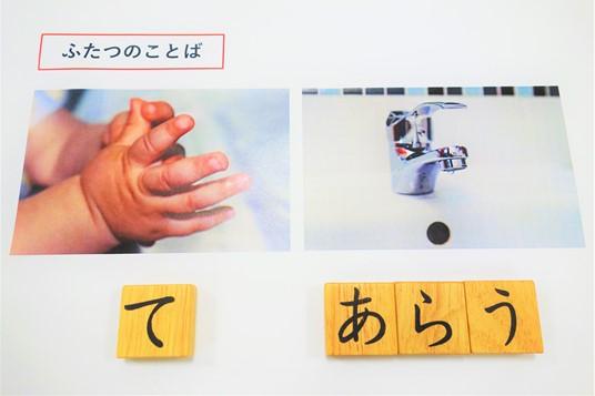 二語文の言葉指導